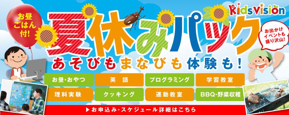 キッズビジョン 夏休みパック2017